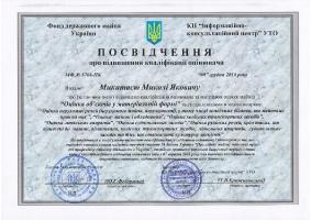 Сертифікати_1