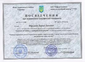 Сертифікати_2