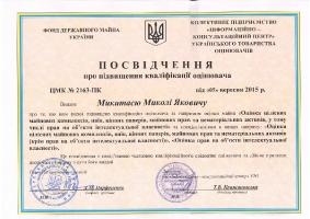 Сертифікати_3