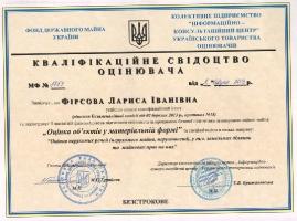 Сертифікати_4