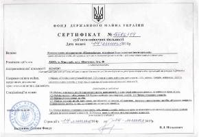 Сертифікати_5
