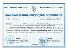 Сертифікати_6